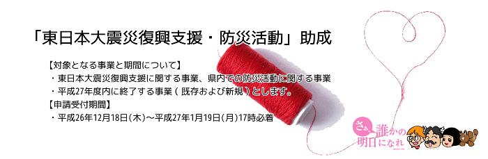 東日本大震災復興支援・防災活動助成