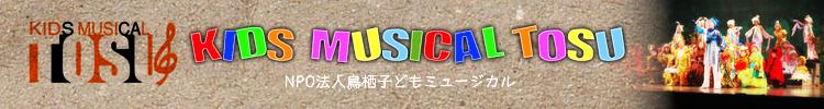 キッズミュージカルTOSU