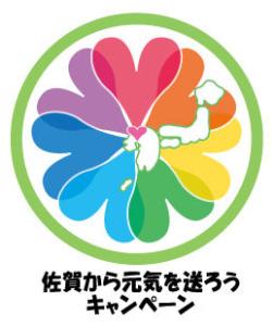 佐賀から元気を送ろうキャンペーンロゴ