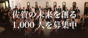 佐賀の未来を創る1000人を募集中
