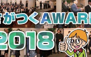 さがつくAWARD2018