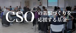 CSOの基盤づくりを応援する基金