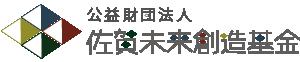 佐賀未来創造基金 Logo