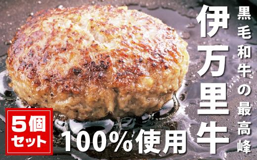 伊万里牛ハンバーグ