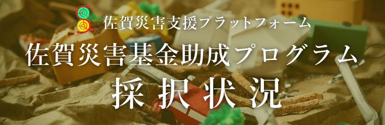 佐賀災害基金採択状況