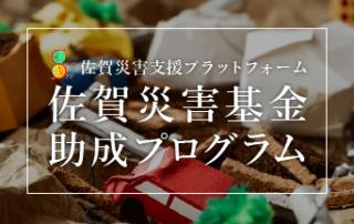 佐賀災害基金助成プログラム