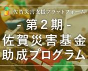 第2期-佐賀災害基金