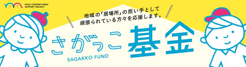 佐賀災害基金