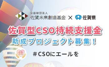 佐賀型CSO持続支援金
