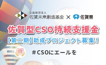 CSO支援金