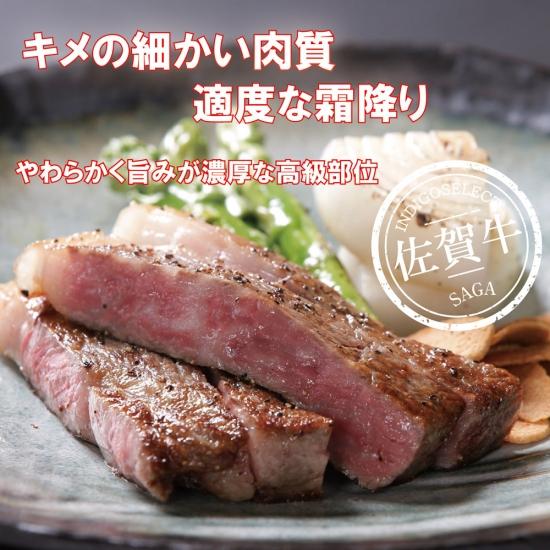 佐賀牛 サーロインステーキ200g