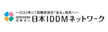 日本IDDMネットワーク