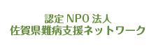 佐賀県難病支援ネットワーク