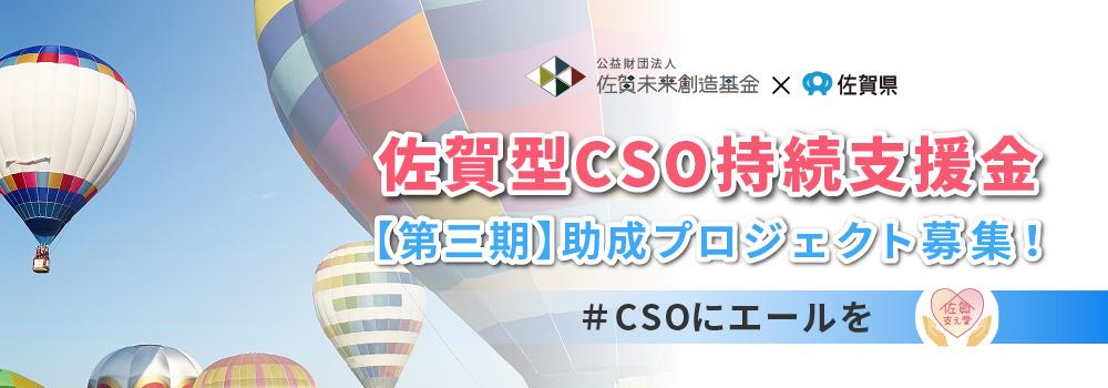 佐賀型CSO持続化支援金
