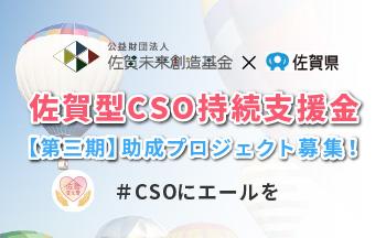第三期 佐賀型CSO持続化支援金