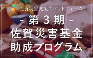 佐賀災害基金3期