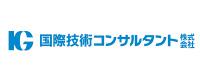 国際技術コンサルタント株式会社