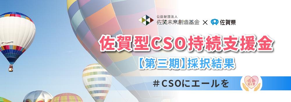 第3期佐賀型CSO持続支援金採択結果