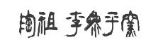 陶祖 李参平窯