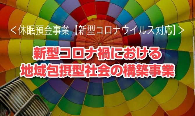 休眠預金事業(コロナ枠)