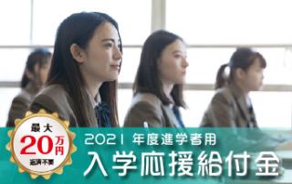 2020年度入学応援給付金