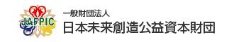 日本未来創造公益資本財団