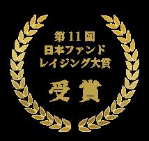 日本ファンドレイジング大賞受賞