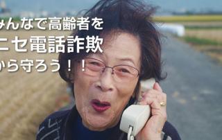 みんなで高齢者をニセ電話詐欺から守ろう