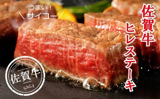 佐賀牛ひれステーキ