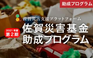 第2期佐賀災害基金助成_06
