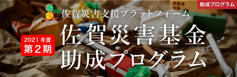 第2期-佐賀災害基金助成プログラム