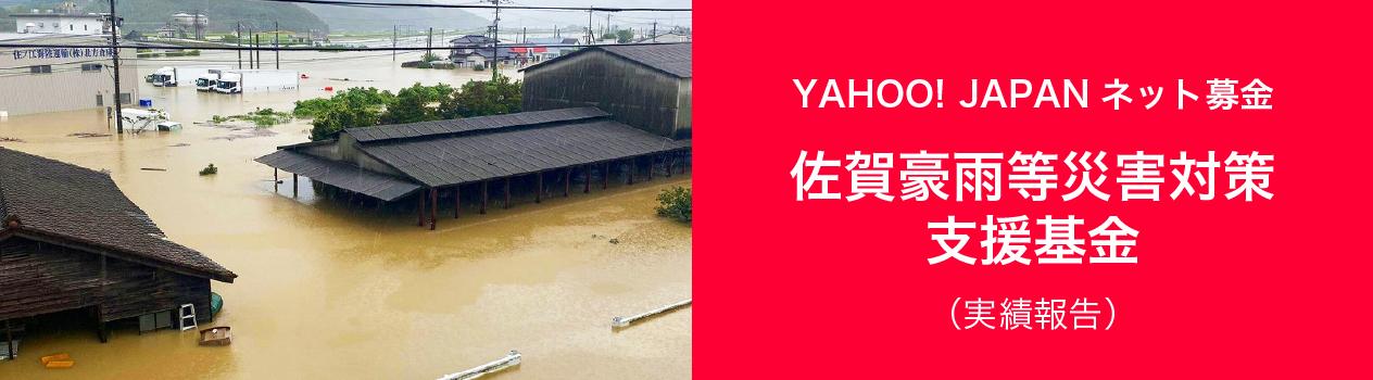 Yahoo災害基金